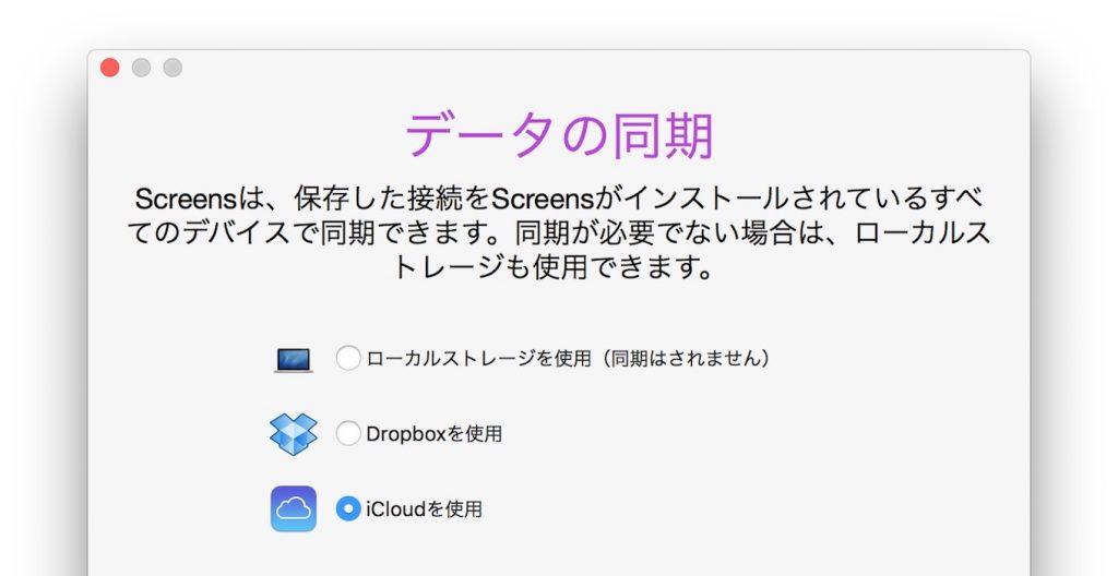 Screens 4 for macOSでサポートされたiCloud。