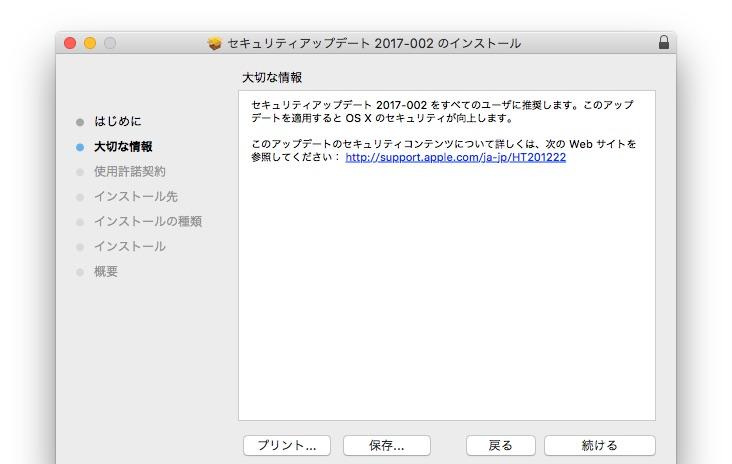 OS X 10.11 El Capitan用のセキュリティアップデート 2017-002 pkgインストーラー