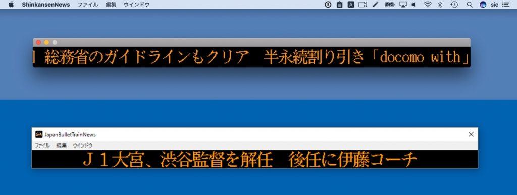 新幹線ニュース for MacとWindowsの外見。