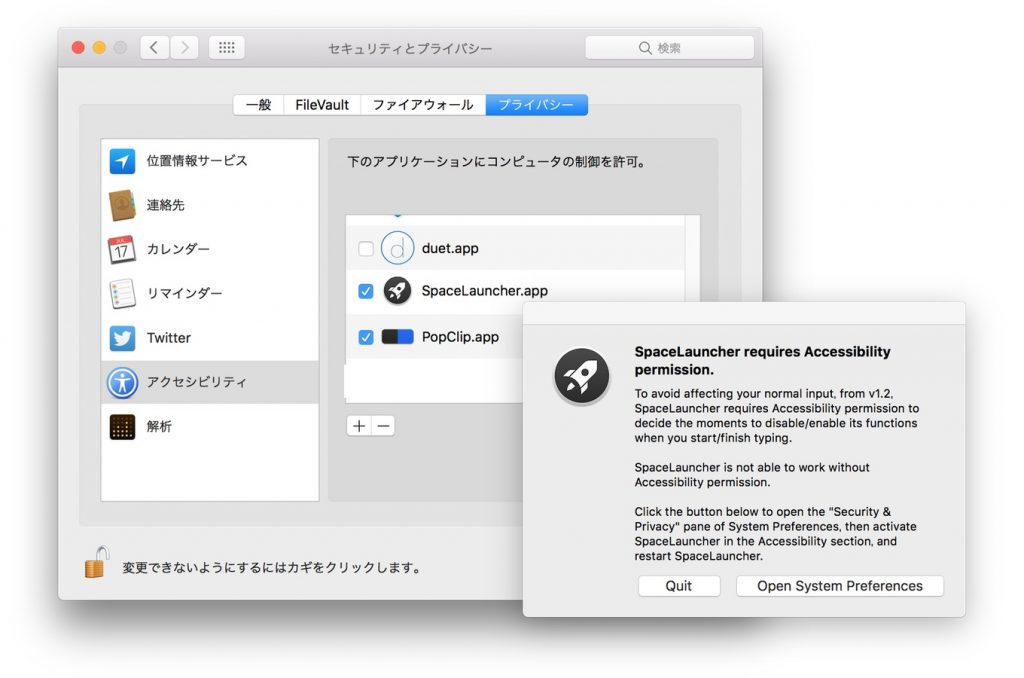 SpaceLauncher for macOSのセットアップ、アクセシビリティの許可。