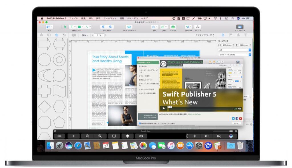 Mac用DTPアプリ「Swift Publisher 5」を使用中のMacBook Pro。