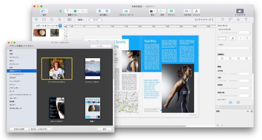 Mac用DTPアプリ「Swift Publisher 5」の見開きページレイアウト。