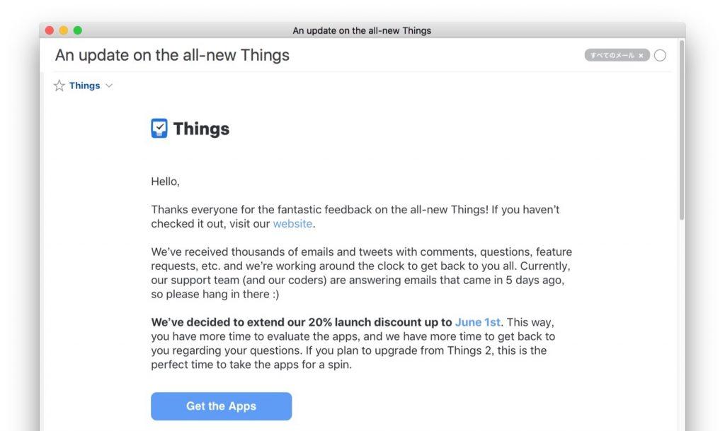 Things 3のリリース記念セール延長を伝えるメール。
