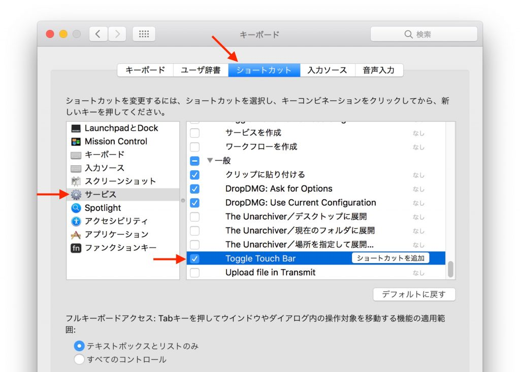 Touch Bar Simulaterのショートカットキー設定方法。