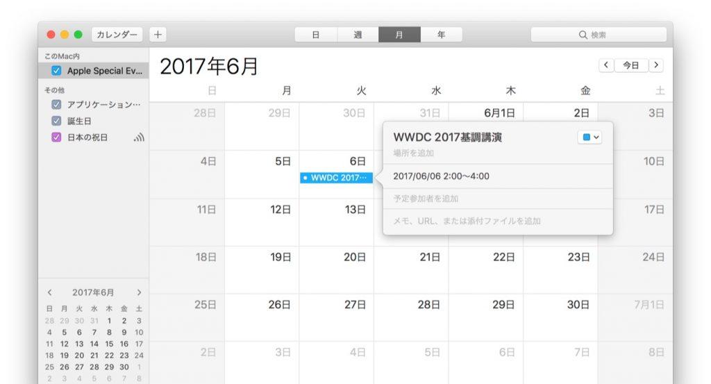 WWDC2017の基調講演時間を登録したカレンダーアプリ