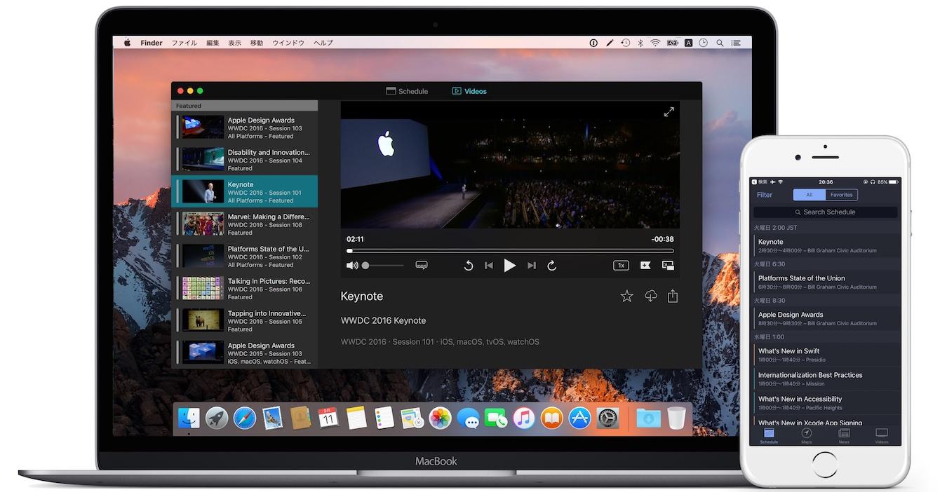WWDCのセッションを視聴できるMacとiOSのWWDCアプリ