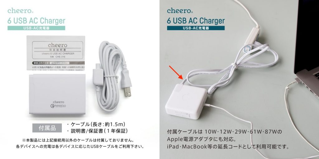 Appleの10W、12W、29W、61W、87W電源アダプタの延長コードにもなる。