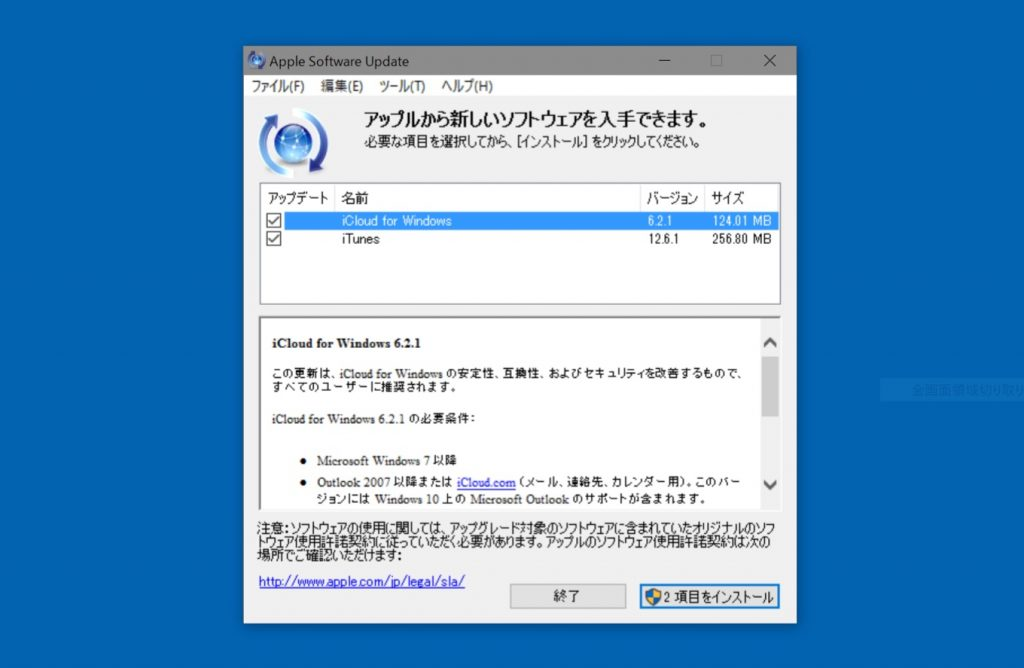 iCloud for Windows 6.2.1のアップデート。