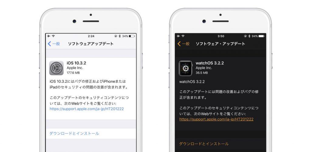 iOS 10.3.2とwatchOS 3.2.2のリリースノート。