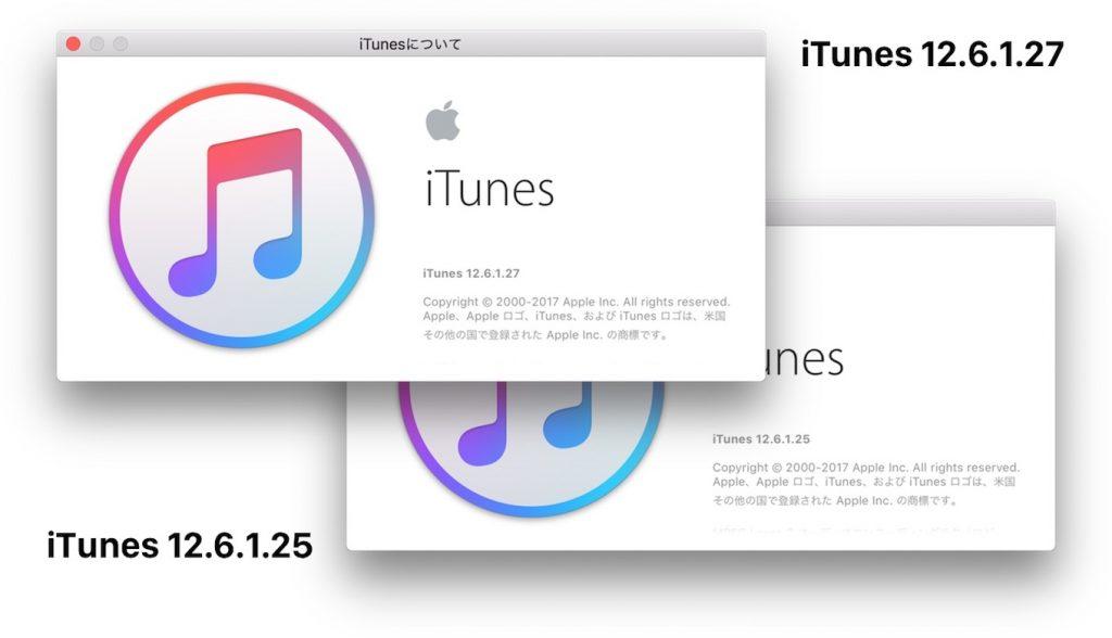 iTunes 12.6.1のマイナーアップデート