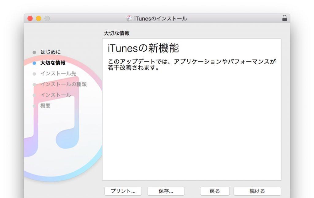 iTunes 12.6.1アップデートのリリースノート。
