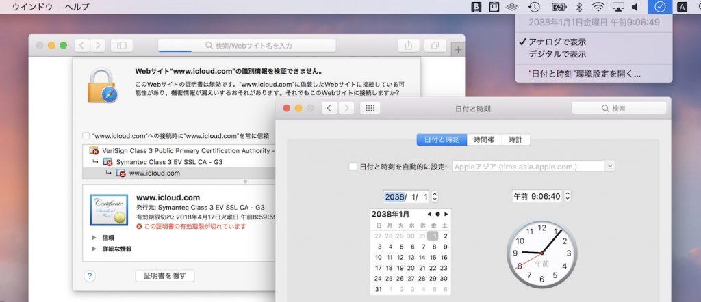macOS Sierra 10.12.4で発生する2040年問題。