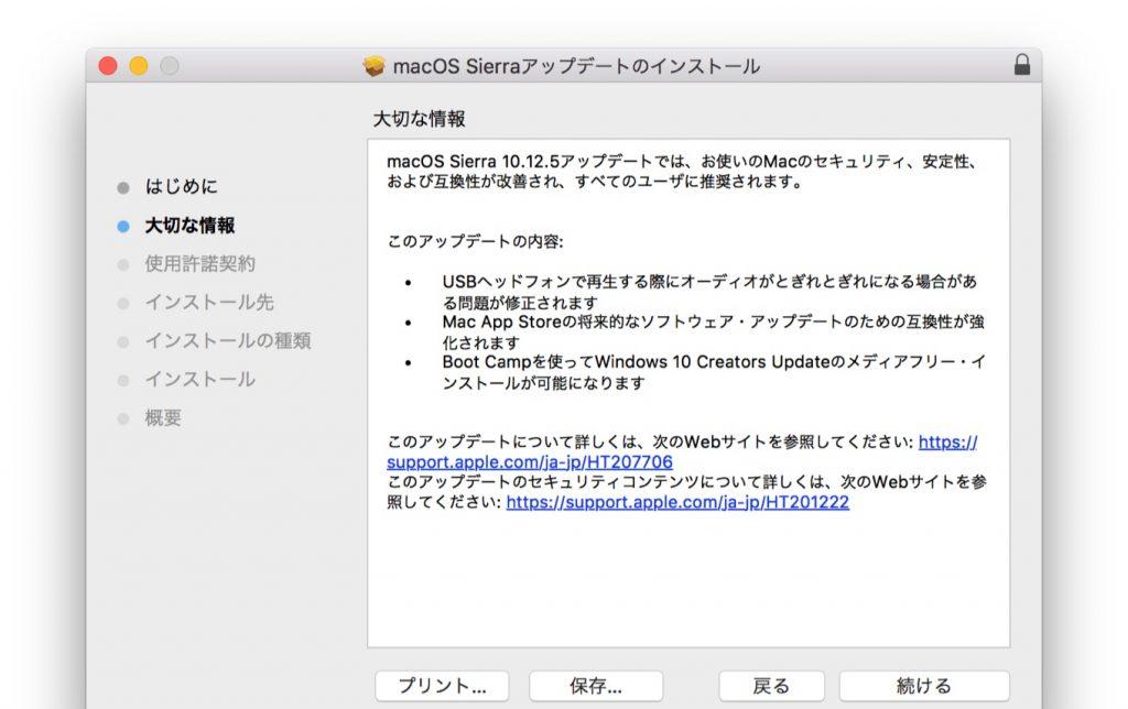macOS Sierra 10.12.5 Combo Updateのインストーラ。