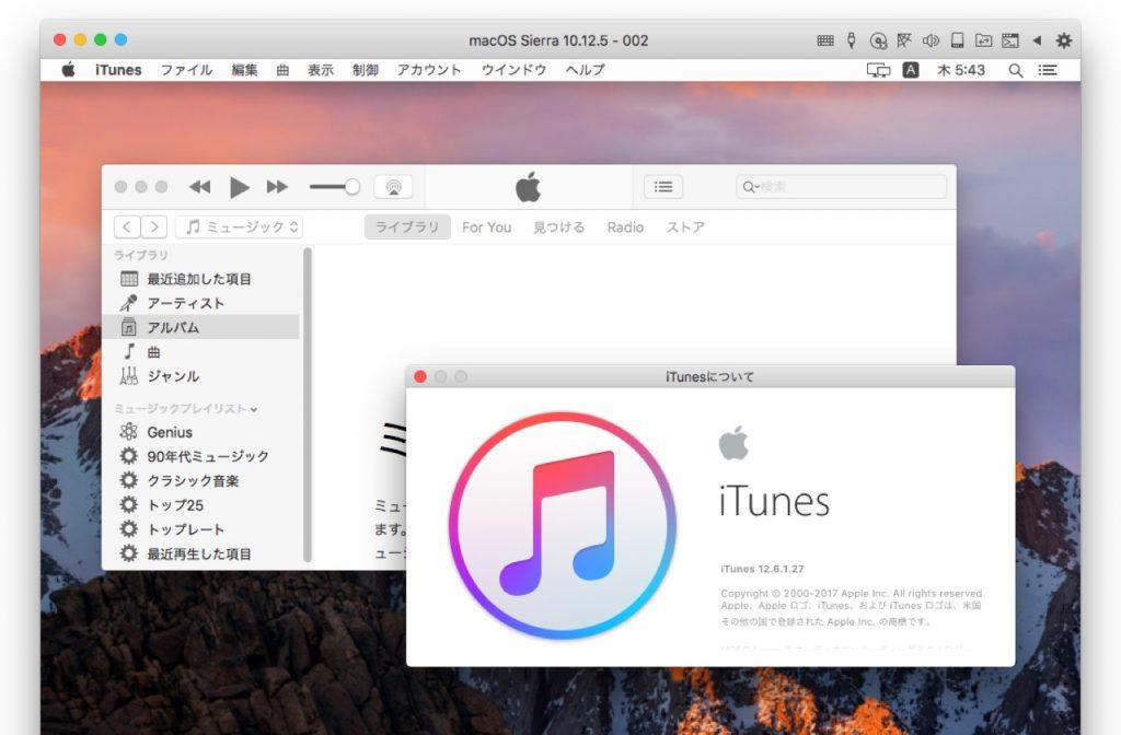 iTunes 12.6.1.27のインストール画面。