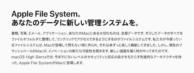 macOS 10.3 High SierraでサポートされるAPFS