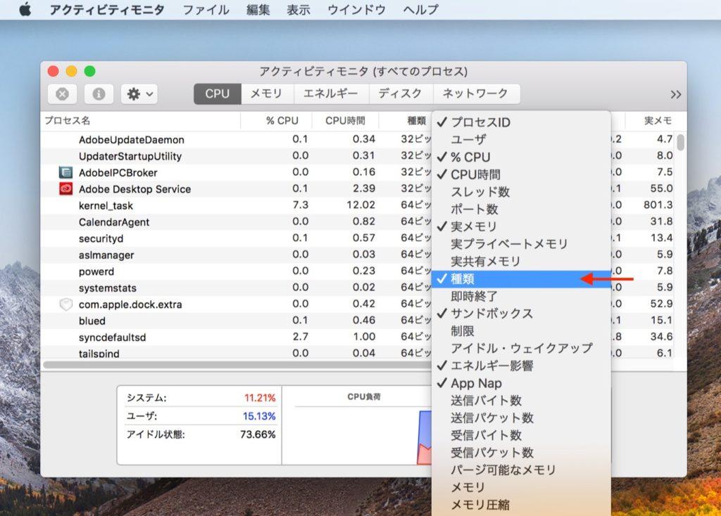 アクティビティモニターの32-bit/64-bitチェック。