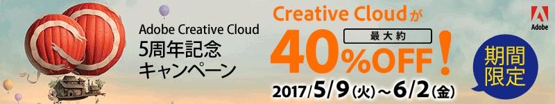 Adobe Creative Cloud 5周年記念キャンペーンのバナー