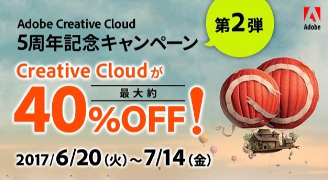 Adobe Creative Cloud 5周年記念セール