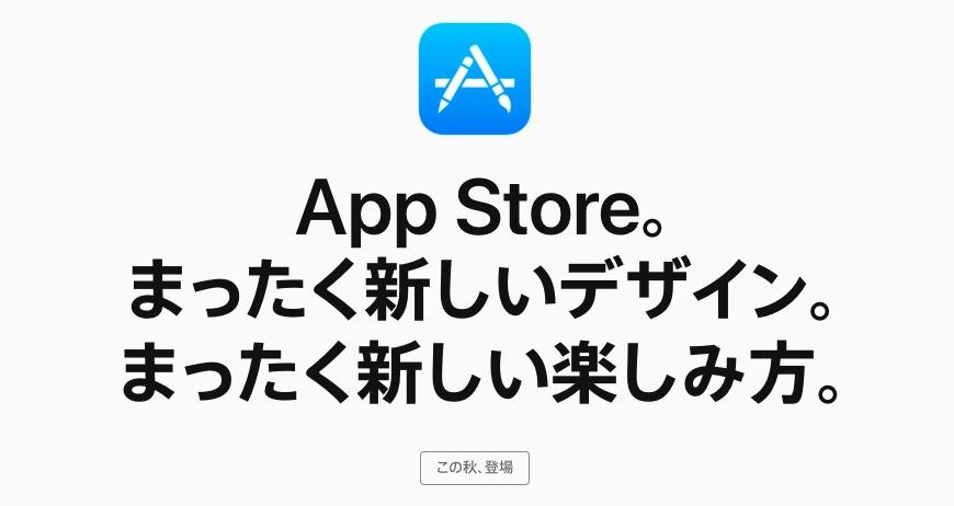 全てが新しいiOS App Store