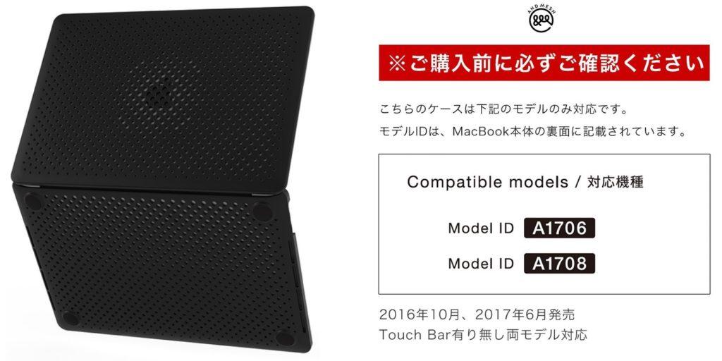 AndMesh MacBook Pro ケース 13インチ メッシュケースの対応の見分け方