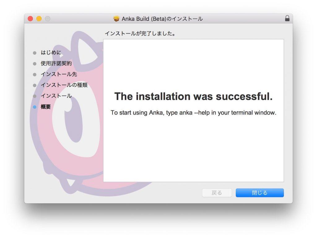 Anka Buildのインストール