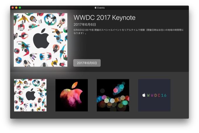 Appleのスペシャルイベント動画を視聴できるMacクライアント。