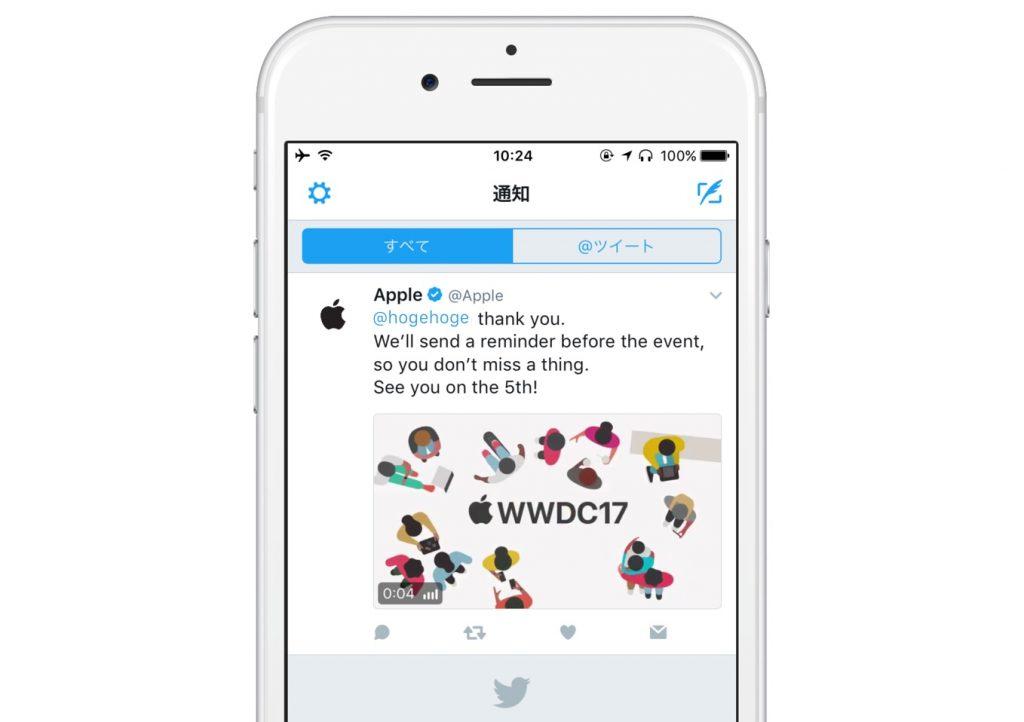 Appleの公式TwitterアカウントによるWWDC 2017の通知。