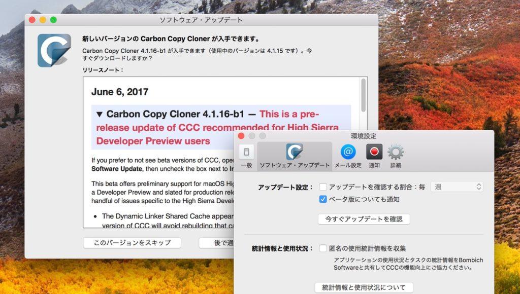 APFSをサポートしたCarbon Copy Cloner。