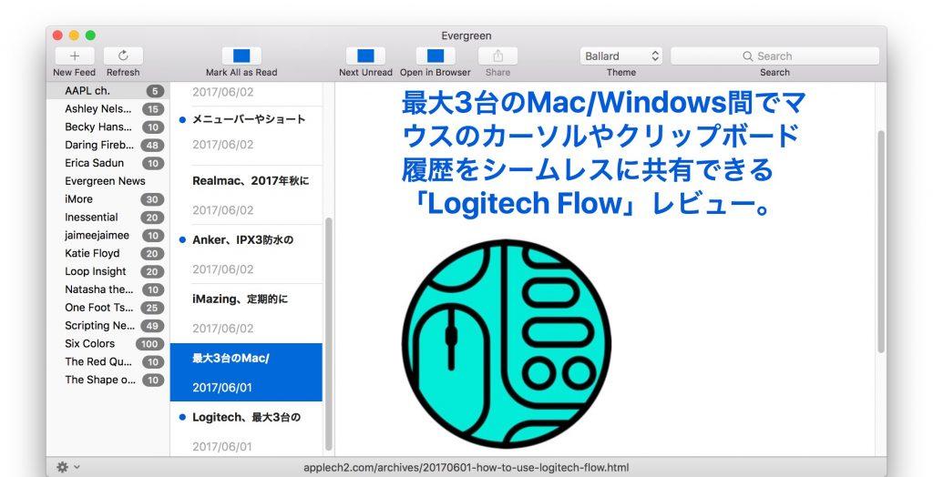 Mac用RSSリーダー「Evergreen」のBeta版。
