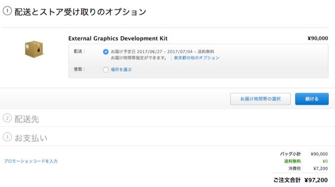 External Graphics Development Kitの日本での価格。