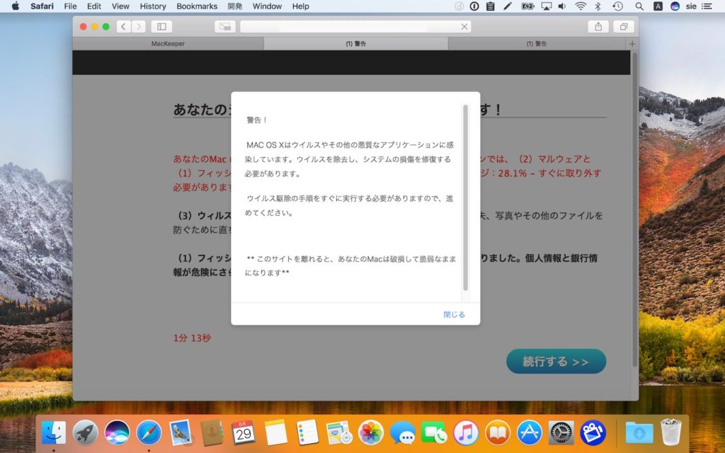 MacKeeperの公式サイトへ導く偽のウィルス警告