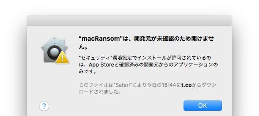 GatekeeperによりブロックされたMacRansom