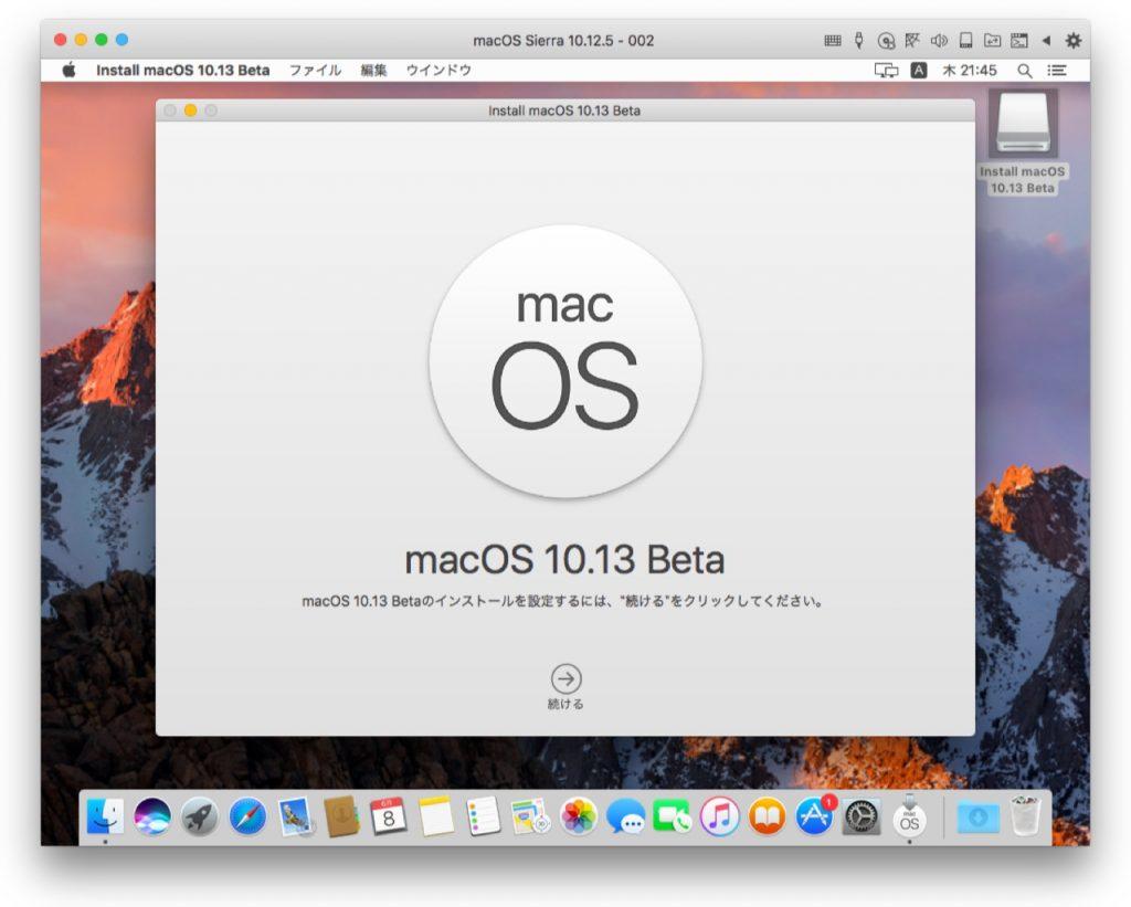 macOS High SierraをParallels DesktopのゲストOSとしてインストールすす方法。2