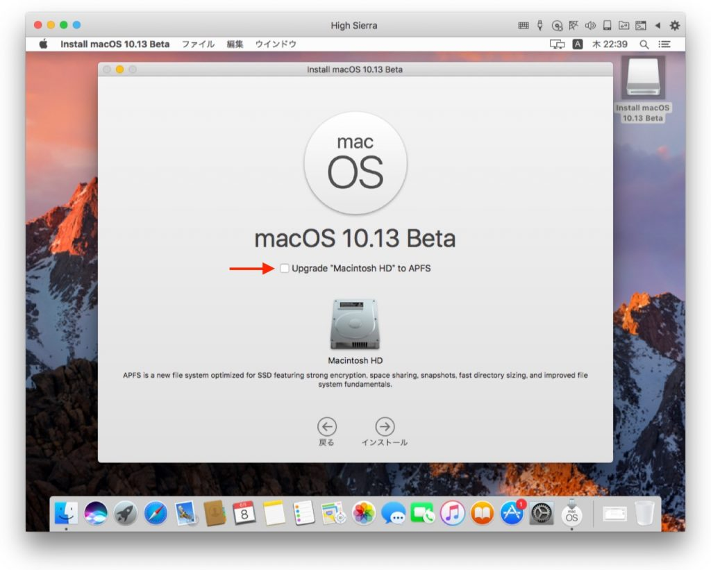 macOS High SierraをParallels DesktopのゲストOSとしてインストールすす方法。3