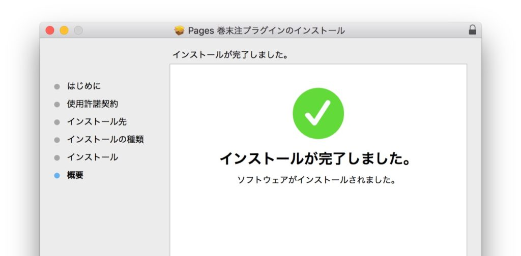 Pages EndNote Plug-in v3.0のインストーラー