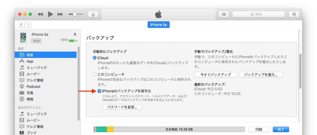 iOS 11 betaへアップデートする準備 その1