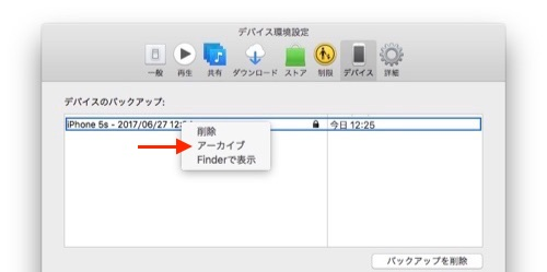 iOS 11 betaへアップデートする前の準備2