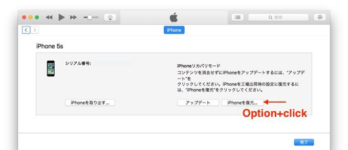 iOS 11からiOS10へリストアする方法。