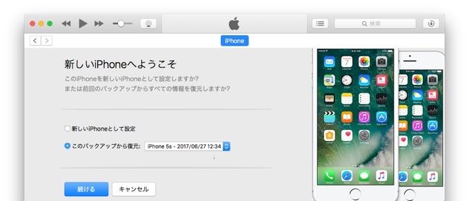 iOS 11からiOS 10へ