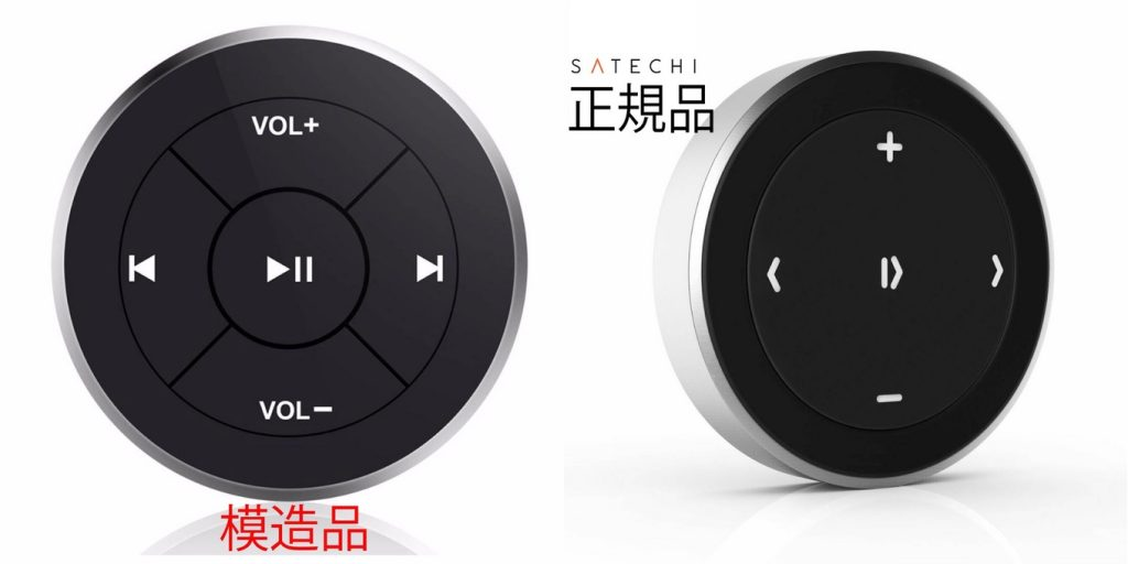 Satechi サテチ Bluetooth メディアボタンの模倣品と正規品