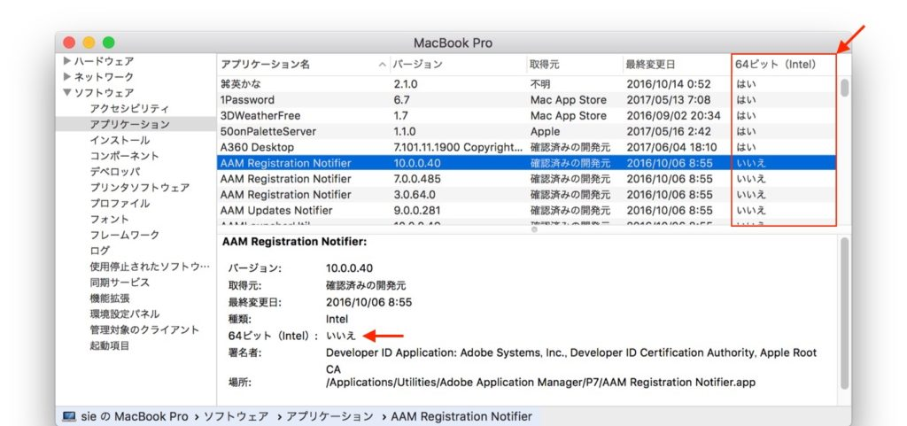 システム情報アプリで32bitアプリをチェックしたところ。