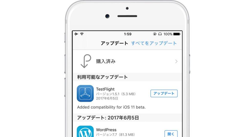 iOS 11 betaに対応したTestFlight