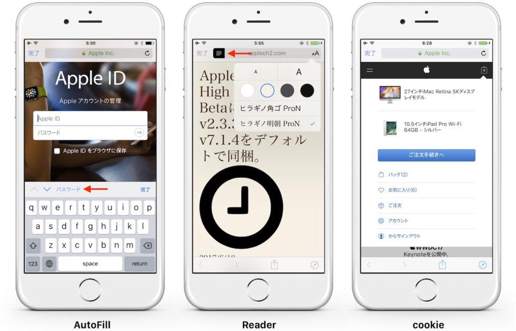 Twitter v7 for iOSでサポートされたAutoFillとReader, Cookies共有