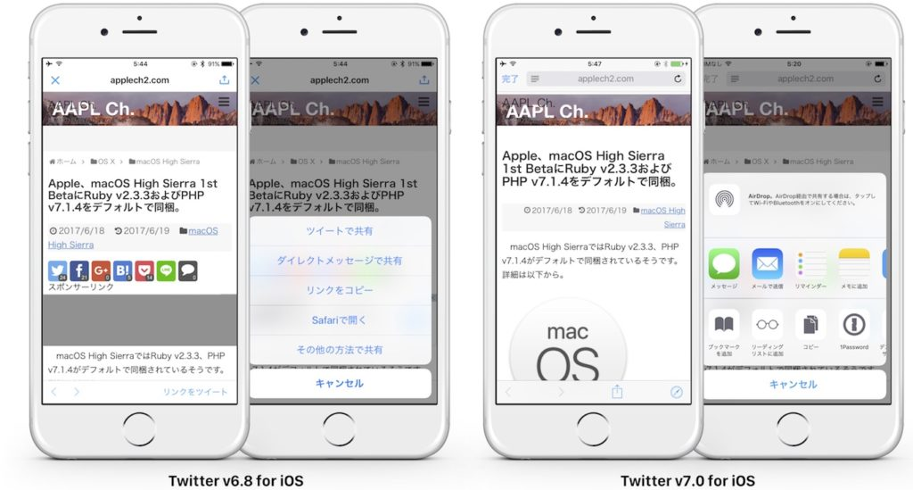 Safari View ControllerをサポートしたTwitter for iOS