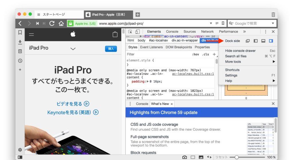 Vivaldi v1.10の開発者ツール