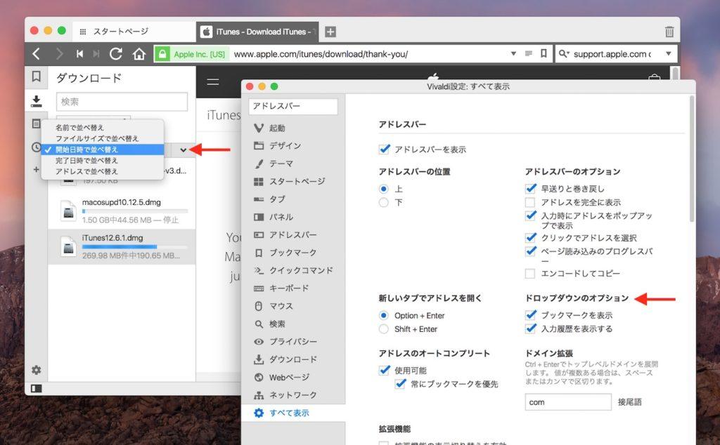 Vivaldi v1.10 の細かい新機能。