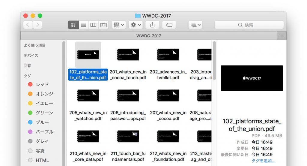 WWDC-DownloaderスクリプトでダウンロードしたPDF。