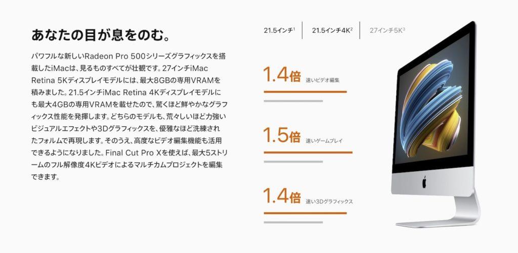 iMac 2017 27-inchのGPUスペック。
