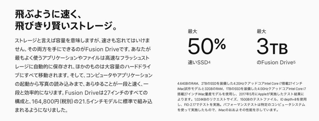 iMac 2017モデルのSSDの仕様。