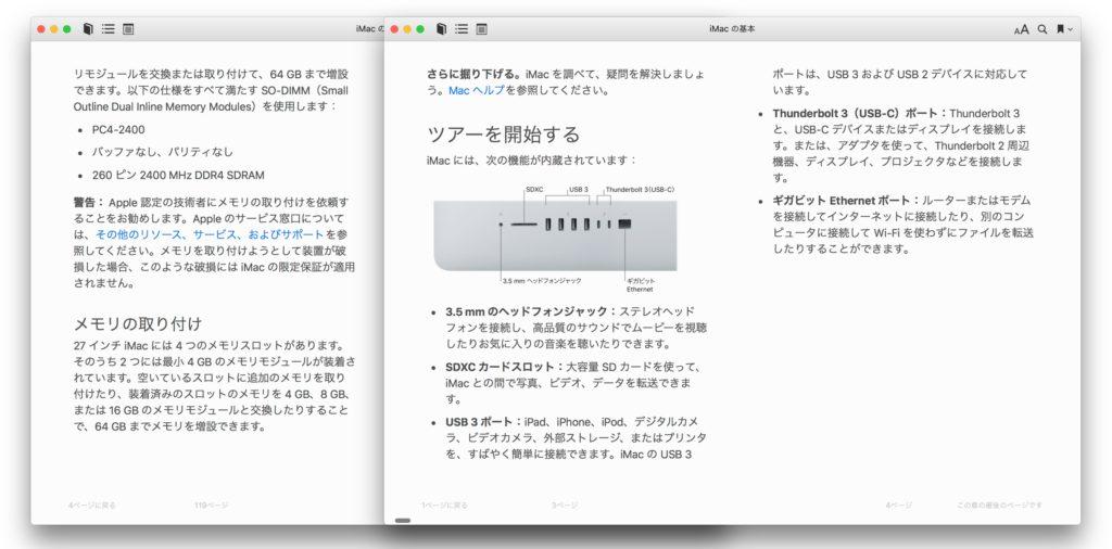 iMac (2017)のサポートマニュアル